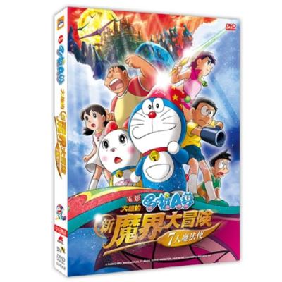 哆啦A夢—大雄的新魔界大冒險