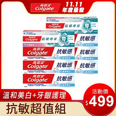 [雙11特談]高露潔 抗敏感-溫和美白牙膏120g*6+抗敏專家-牙齦護理牙膏110g*2