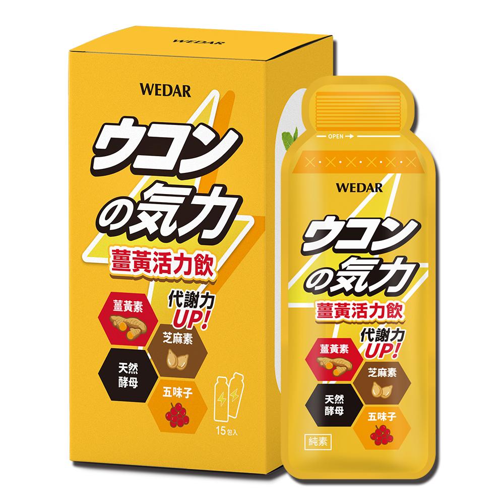 WEDAR 薑黃活力飲(15包/盒)