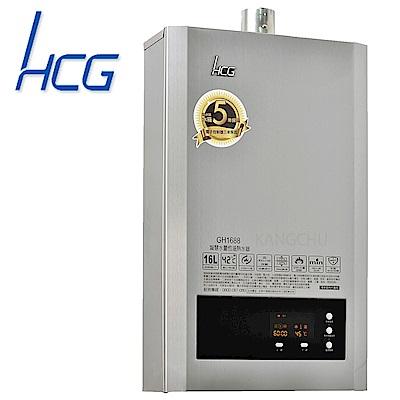 和成HCG 水量伺服器數位恆溫 16 L強制排氣熱水器(GH 1688 )