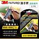 3M FUTURO 護多樂 運動機能壓縮小腿套(L/XL) product thumbnail 1