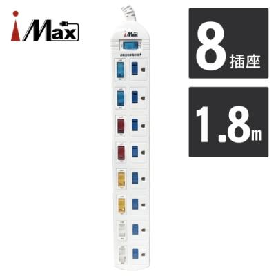 iMAX CH-918 9開8插 1.8M 3P 電源/電腦延長線
