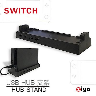 [ZIYA] NINTENDO 任天堂 SWITCH USB HUB 集線器 進階款