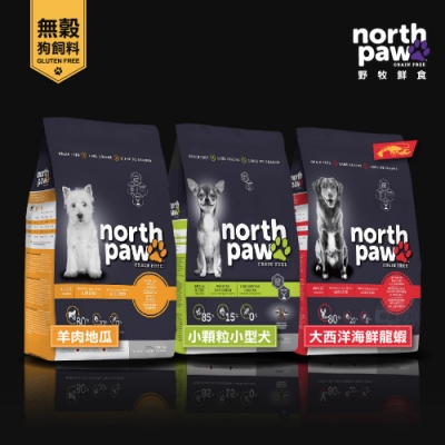 [送贈品] north paw 野牧鮮食 無穀狗飼料 1KG 羊肉地瓜/小型犬/龍蝦 精細研磨 狗糧
