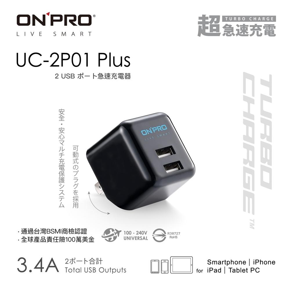 ONPRO UC-2P01 3.4A第二代超急速漾彩充電器【Plus版】 product image 1