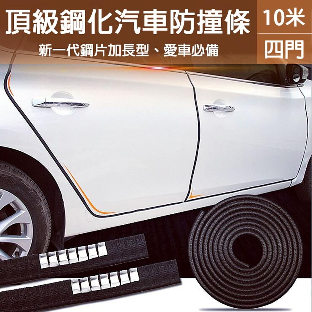 【super舒馬克】專業型車門鋼片防撞條(10米-四門用)