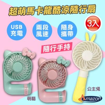 Amazon嚴選 萌系喵喵/公主兔手持隨行USB充電風扇(涼夏3入組)