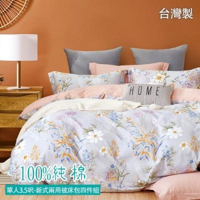La Lune 台灣製40支精梳棉新式兩用被單人床包四件組 花香春樹