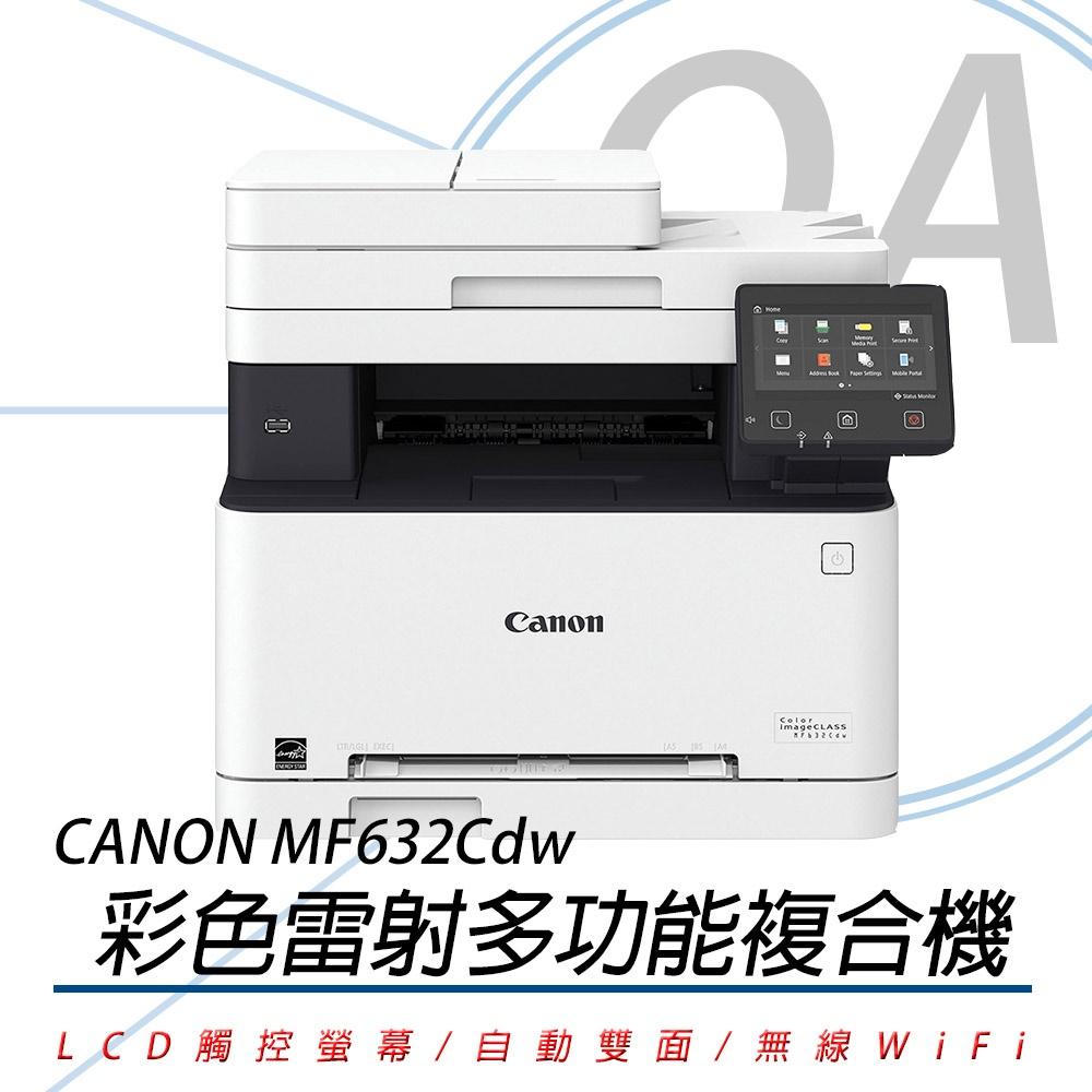 佳能 Canon imageCLASS MF632Cdw 彩色雷射 多功能 複合機