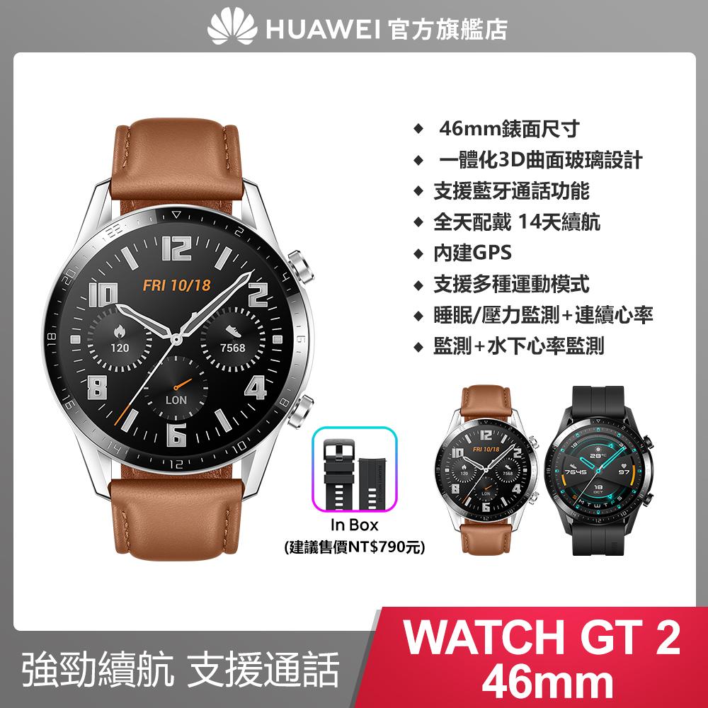 【官旗】華為 HUAWEI WATCH GT2 時尚版智慧手錶-46mm 砂礫棕 product image 1