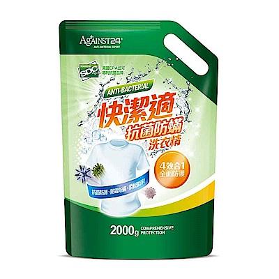 快潔適抗菌防螨洗衣精補充包2000g