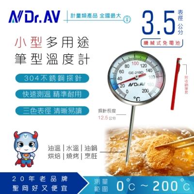 GE-219D多功能筆型溫度計/200度C/量針12.5cm 耐高溫0~200度