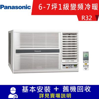 Panasonic國際牌 6-7坪 1級變頻冷暖右吹窗型冷氣 CW-P40HA2