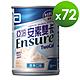 亞培 安素雙卡(237mlx24入)x3箱 product thumbnail 2