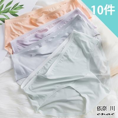 enac 依奈川 日系牛奶絲滑透氣無痕內褲(超值10件組-隨機)