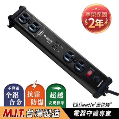 【Castle 蓋世特】鋁合金電源突波智慧型USB充電插座/延長線/插頭/電源線 IA4 SBU(尊爵黑)180cm