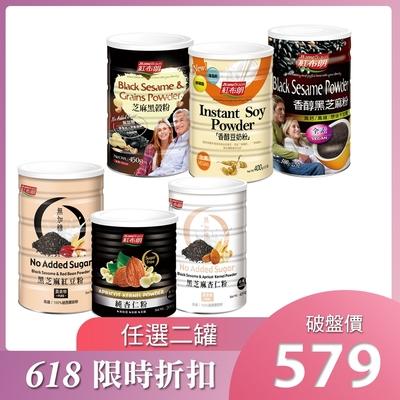 紅布朗 人氣沖泡穀粉系列 任選2罐(加贈麥片隨手包x2)