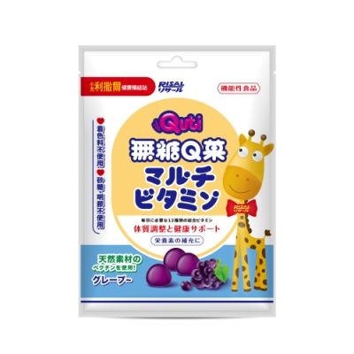 【小兒利撒爾】Quti無糖Q菓-葡萄口味軟糖(兒童綜合維他命/寶寶綜合維生素)