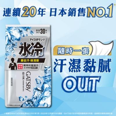 GATSBY 體用抗菌濕巾(冰涼無香)超值包30張/包