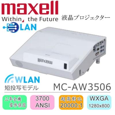 maxell 投影機-MC-AW3506