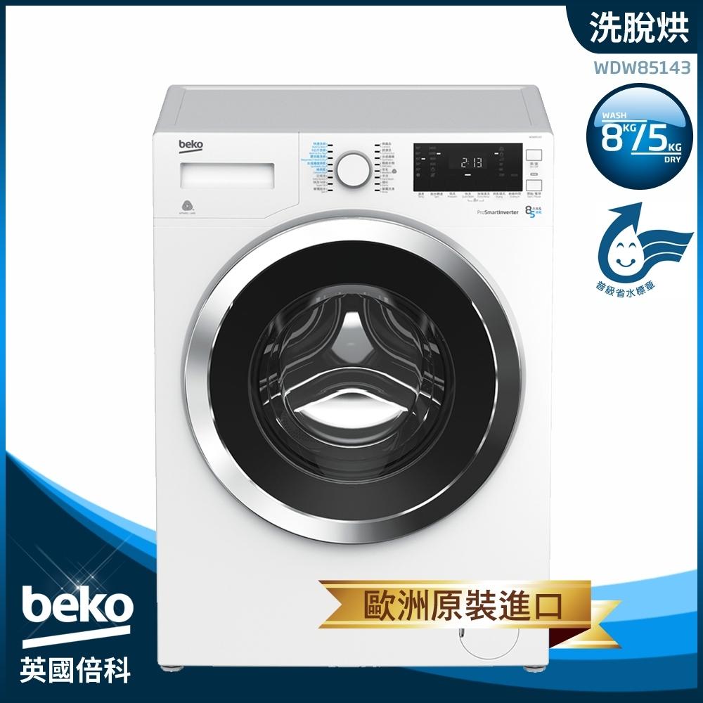 beko英國倍科 8KG 歐洲製 變頻冷凝式洗脫烘滾筒洗衣機 WDW85143
