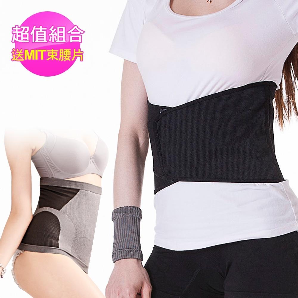 Yi-sheng隱形達人調整型隱形版護腰回饋組(腰帶+束腰片)