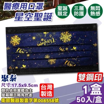 (雙鋼印) 聚泰 醫用口罩(星空聖誕)-50入/盒 (台灣製造 醫用口罩 CNS14774)