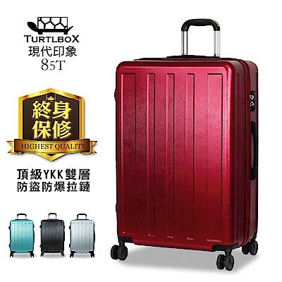 TURTLBOX特托堡斯 行李箱 頂級YKK 防盜拉鍊 25吋 85T 現代印象(沉酒紅)