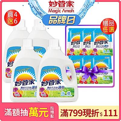 妙管家-濃縮護色洗衣精4000g(4入/箱)