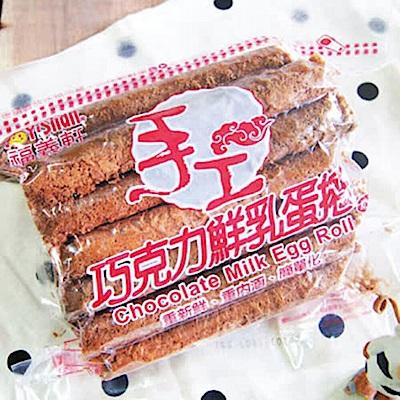 【福義軒】巧克力鮮乳蛋捲(奶蛋素) 3包 (350g/包)