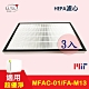 LFH HEPA空氣清淨機濾網 3入組 適用:3M 淨呼吸超優淨 MFAC-01F/FA-M13 product thumbnail 1