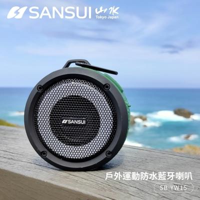 【SANSUI 山水】戶外運動防水藍牙喇叭(SB-YW15)