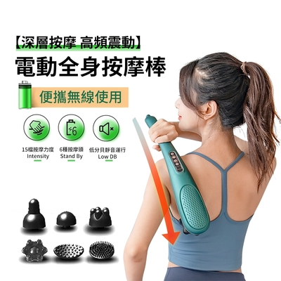 ANTIAN 手持無線電動全身按摩棒 智能美容按摩儀 USB充電式肌肉放鬆按摩器 震動按摩機