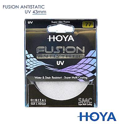HOYA Fusion 43mm UV鏡 Antistatic UV