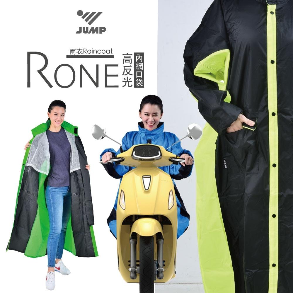 城市雨CTRain =將門RONE 口袋內裡前開風雨衣(台灣製造高標準耐水壓)