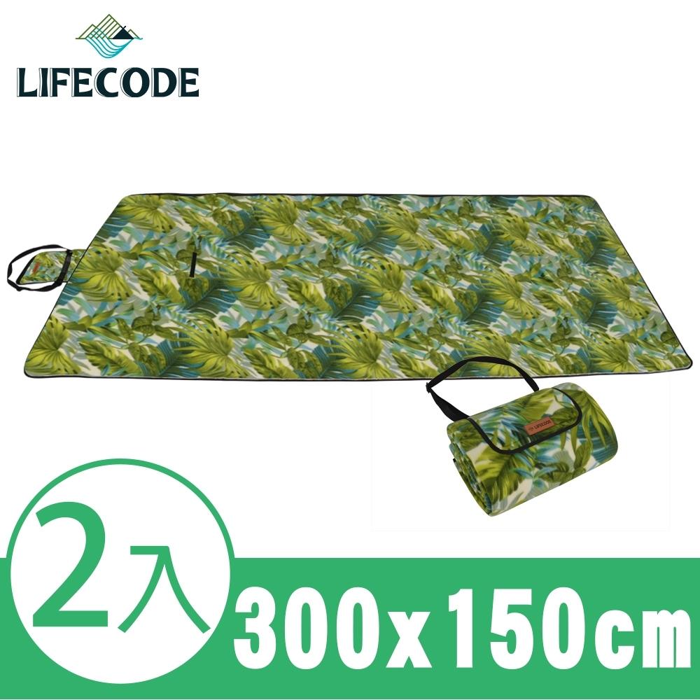 LIFECODE 棕櫚葉絨布防水可拼接野餐墊300x150cm(2入)