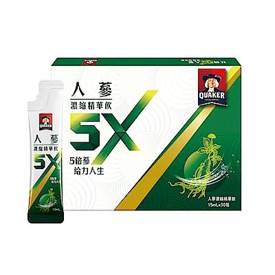 桂格5X人蔘濃縮精華飲15ml×30入×2盒-桂格