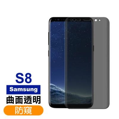 三星 Galaxy S8曲面 高清 防窺 9H鋼化玻璃膜 手機螢幕保護貼
