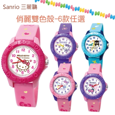 Sanrio三麗鷗雙色殼兒童錶35mm-6款任選