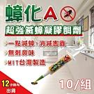 蟑化A 超強殺蟑螂(10g*10入/組)除蟲 滅蟑凝膠劑 蟑螂藥