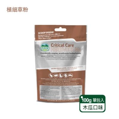美國OXBOW - 極細草粉-天然木瓜口味 100g/兩包組
