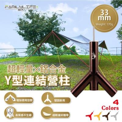 FL生活+ 33mm超輕量全鋁合金Y型連結營柱(FL-063)