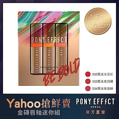 PONY EFFECT 超聚光水唇釉迷你組3g*3(002/003/004)