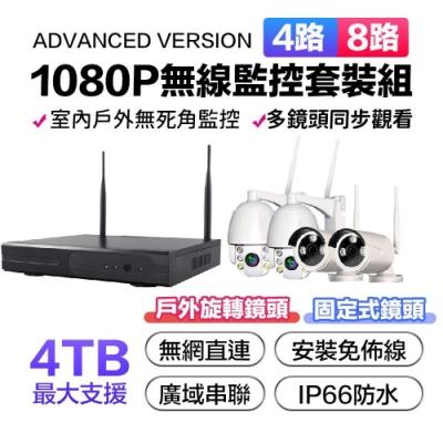 【u-ta】無線監控NVR主機套裝組-固定鏡頭*2+旋轉鏡頭*2(豪華4路配套組)