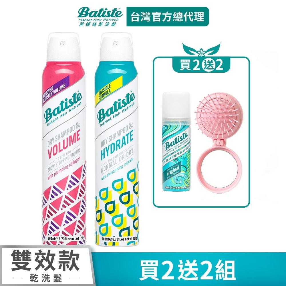 [買2送2]Batiste乾洗髮 新品獨家秒殺組