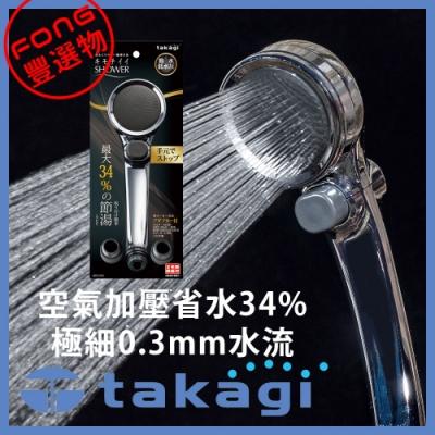【FONG 豐選物】日本Takagi-舒適 Shower WT 省水 低水壓款 蓮蓬頭 附止水開關(JSB022M)