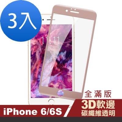 iPhone 6/6S 透明 玫瑰金 軟邊 碳纖維 手機貼膜-超值3入組