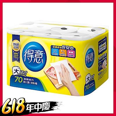 [限時搶購]得意廚紙70張x6捲/袋