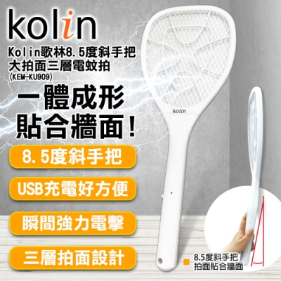 Kolin歌林8.5度斜手把大拍面三層電蚊拍(KEM-KU909)