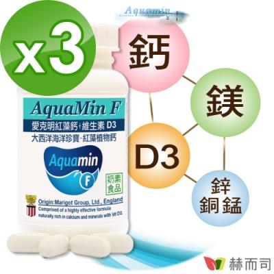 赫而司 愛克明紅藻鈣+維生素D3(60錠*3罐)愛爾蘭Aquamin-F海藻鈣片,維持骨骼健康